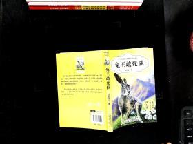 中外动物小说精品(升级版第三辑):兔王敢死队