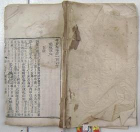 清或民木刻:子史精华 1册140--144卷