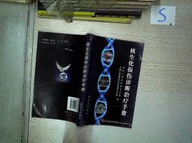 核生化损伤诊断治疗手册.*-