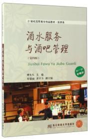 酒水服务与酒吧管理(第4版)