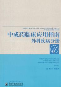 中成药临床应用指南:外科疾病分册