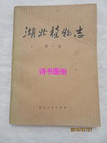 湖北植物志 第一卷