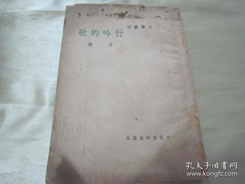 稀见民国初版一印文学丛刊精品诗歌集《歌的吟行》,方敬 著,32开平装一册全。文化生活出版社 民国三十七年(1948)七月,初版一印刊行。版本罕见,品如图。