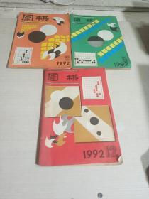 围棋.1992.2.6.12期,三本合售