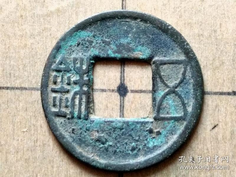 118 东汉:早期【五铢钱】好品 东汉朝古铜钱铜币古玩收藏镇宅保真品包老