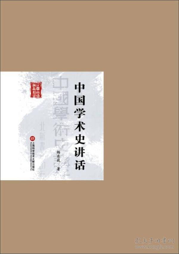 9787543965492中国学术史讲话