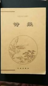 诗经 上(中国古典文化精华)
