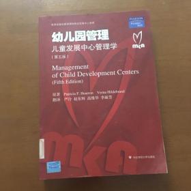 幼儿园管理:儿童发展中心管理学(第五版)(馆藏)