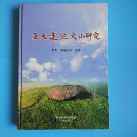 五大连池火山研究(16开)精装2010年一版一印
