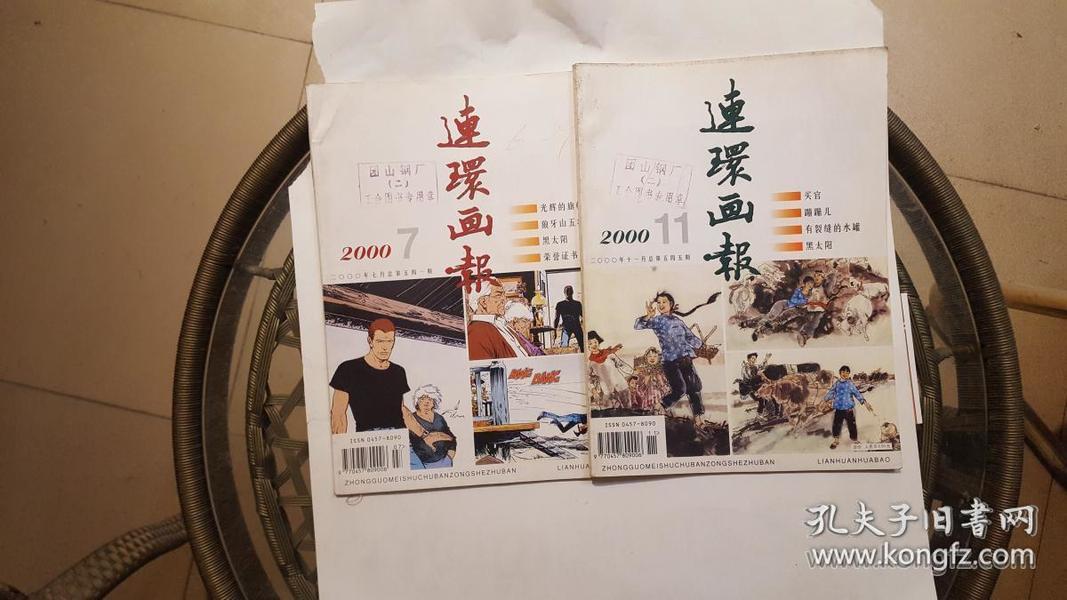 连环画报 2000年(1月.11月)2本合售【看图】