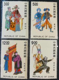 """台湾邮票:1992年专311""""中国戏剧(81年版)""""邮票(4枚套,全)"""