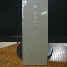 道德经/小楷写经系列