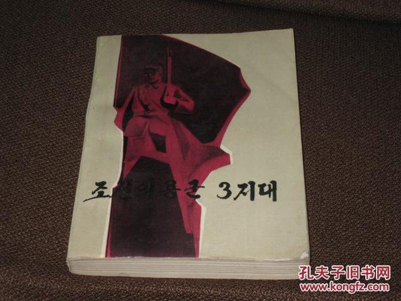 조선의용군3지대   朝鲜文:朝鲜义勇军三支队