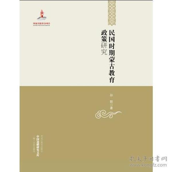 中国边疆研究文库——民国时期蒙古教育政策研究