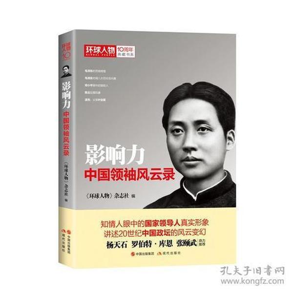 影响力:中国领袖风云录(《环球人物》10周年典藏书系)