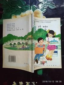 九年义务教育六年制小学试用课本 语文 第一册 上下