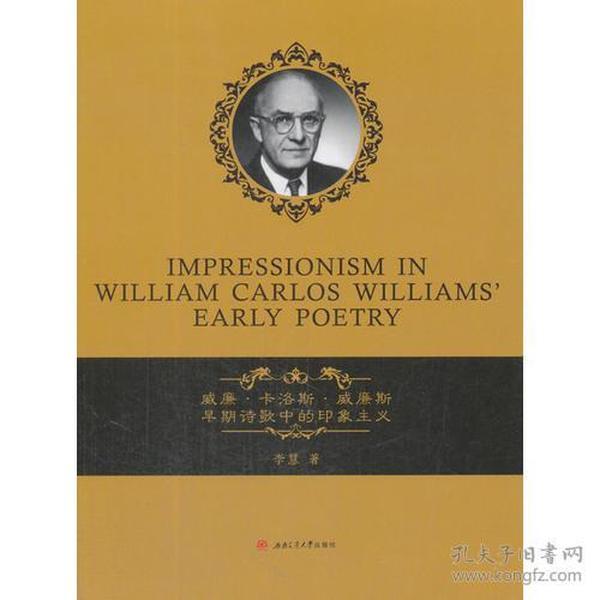 威廉·卡洛斯·威廉斯早期诗歌中的印象主义