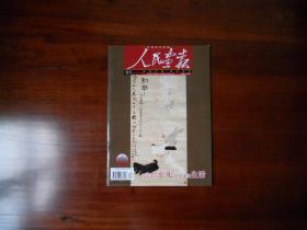 人民画报2009特刊:伟大来自平凡 艺术来自生活