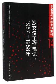 中国当代民间史料集刊:14:1957-1958年:沙文汉工作笔记