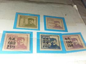 1948年解放区中州邮政毛像无齿邮票六张一套少一枚