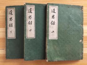 康熙十七年(1678年)刊行和刻本《近思录》三厚册14卷全