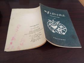 内蒙古创作歌选 一(59年1版1印)