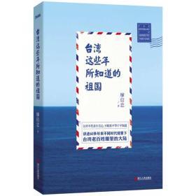 正版-台湾这些年 所知道的祖国