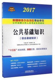 公共基础知识 综合基础知识(2017)