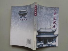 昆明道教史