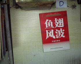 鱼翅风波(签名本)