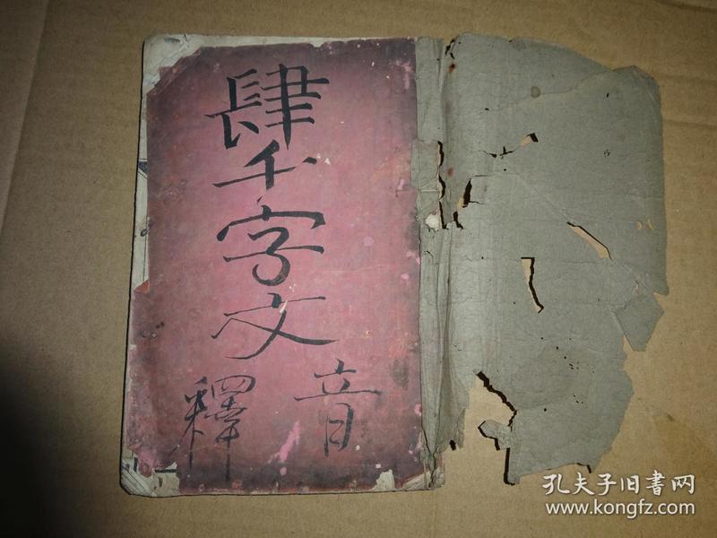 《四千字文音释》光绪甲辰嵗新刊(1904年)潮城瑞文堂藏板(广东潮州)