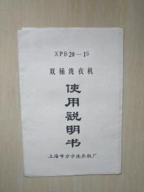 XPB20-1S双桶洗衣机使用说明书