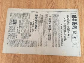1931年11月22日【报知新闻 号外】:欧洲战争报道,联盟理事会的召开意侵略国的指定,联盟对意武力制裁的行动等