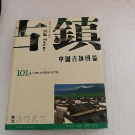 中国古镇图鉴(样书)
