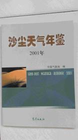 沙尘天气年鉴2001附光盘