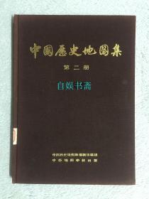 中国历史地图集 第二册(布面精装,馆藏)