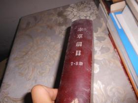 本草纲目7-8册