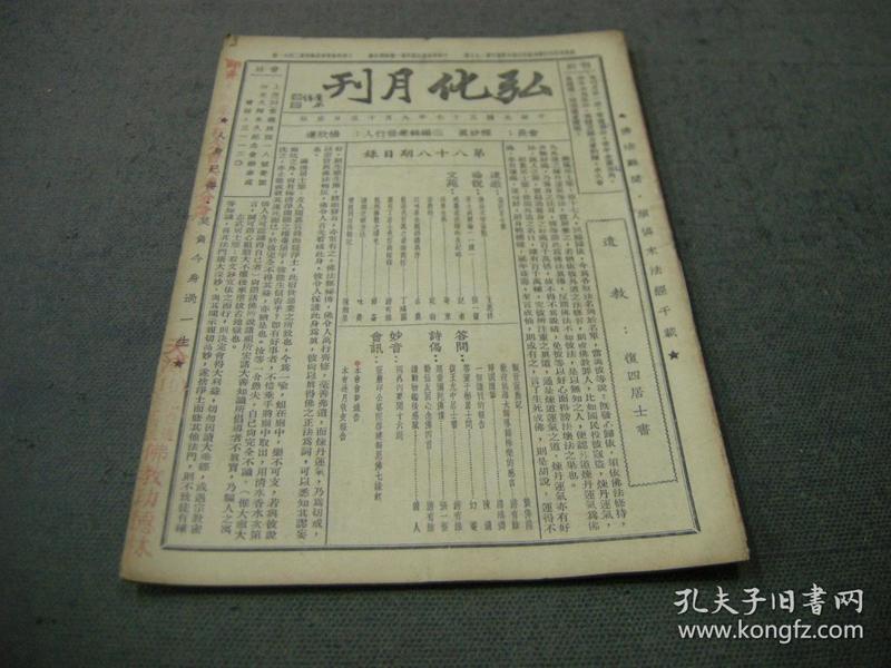 民国三十七年印光大师永久纪念会编印杨欣莲编辑发行《弘化月刊---88期》