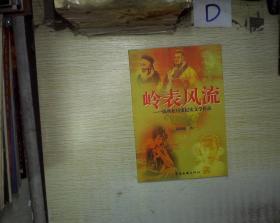 岭表风流:陈典松历史纪实文学作品(签名本)