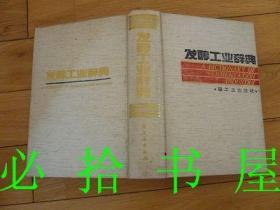 发酵工业辞典  布面精装