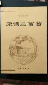 宋词三百首(中国古典文化精华)