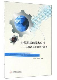 计算机基础技术应用——从移动互联到电子商务