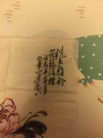 山东省著名画家、山东艺术学院教授、中国美术家协会会员、山东书院艺术顾问王企华花鸟画