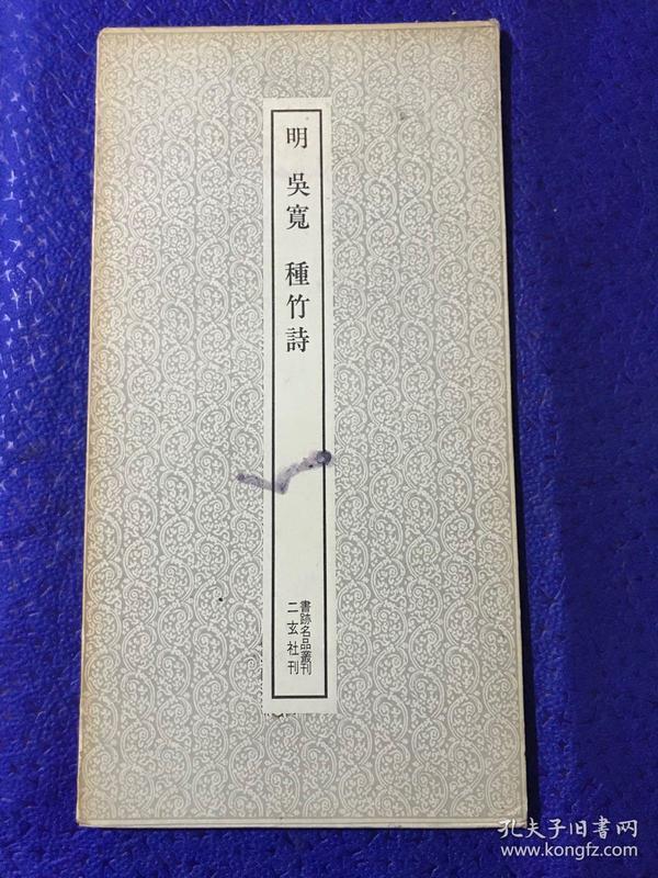 二玄社字帖 【明 吴宽 种竹诗】(带原盒函套).