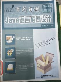 特价!百问百例系列丛书——Java语言程序设计百问百例9787113094348