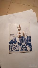 连环画报 1999年11月【看图】