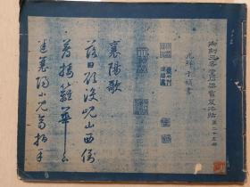 上世纪五十年代小范围嗮蓝印《御刻三希堂石渠宝笈法帖》第二十五册