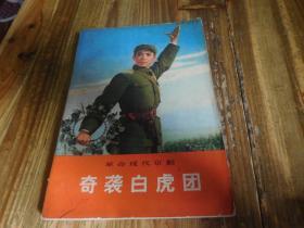 革命现代京剧,奇袭白虎团,内有彩色剧照