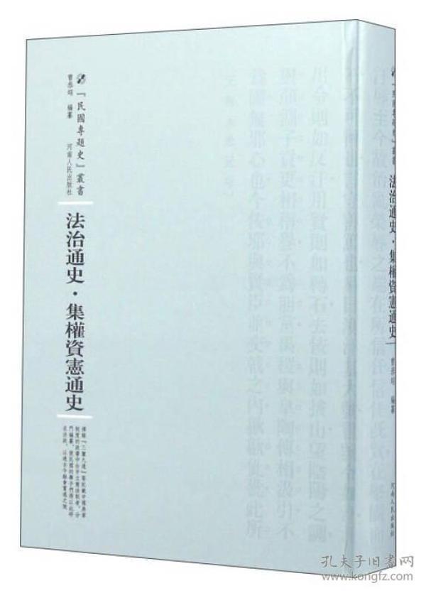 法治通史·集权资宪通史