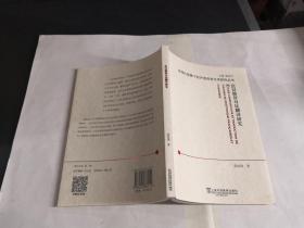 法汉修辞对比与翻译研究